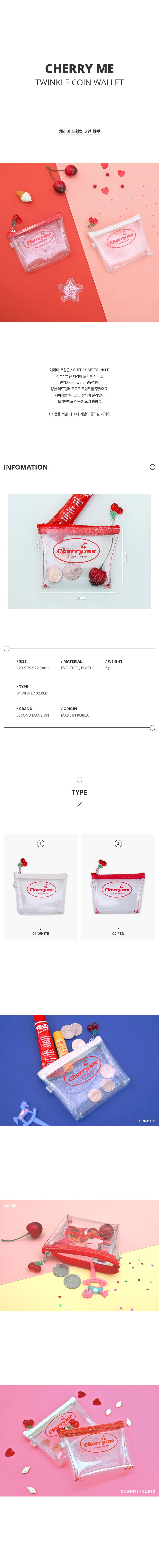 체리미 트윙클 코인 월렛 - 세컨드맨션, 10,800원, 동전/카드지갑, 동전지갑