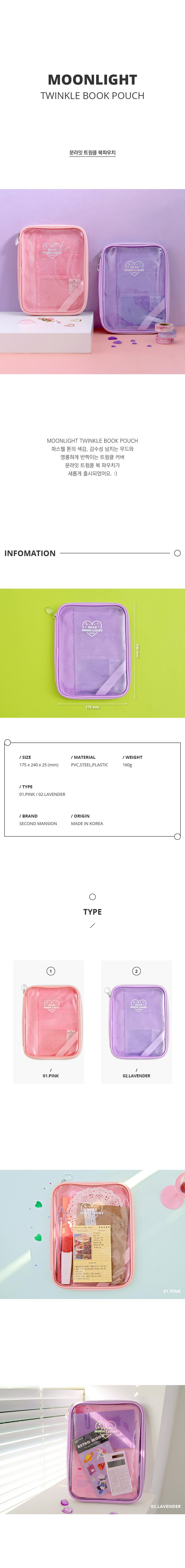 문라잇 트윙클 북 파우치 - 세컨드맨션, 21,900원, 파일/클립보드, 화일케이스